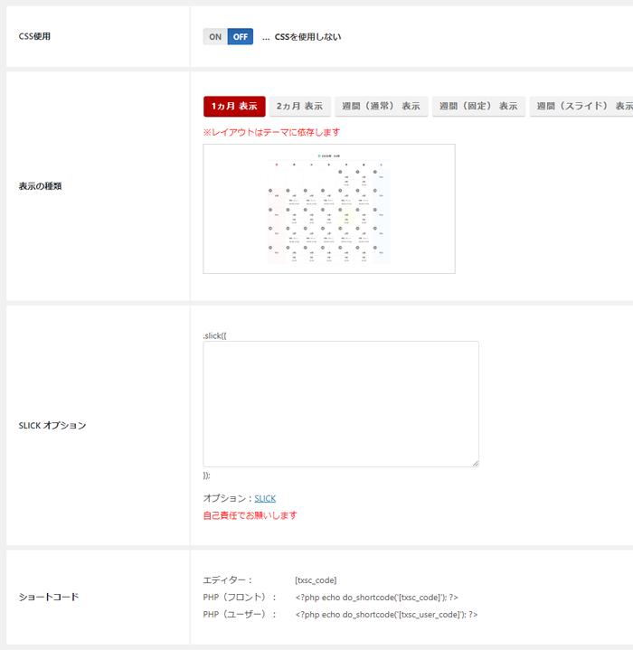Schedule Calendarのフロント設定